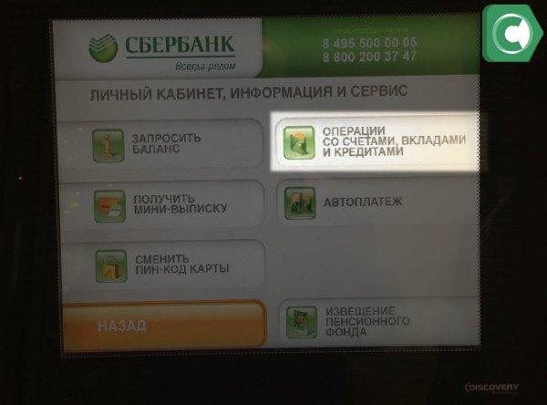 Интуитивный интерфейс поможет вам найти необходимый пункт меню для получения лицевого счета вашей карты