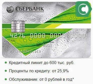 Кредитная карта Сбербанка для свадьбы