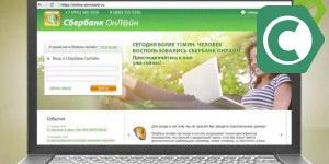 Как подключить Личный кабинет в Сбербанк онлайн