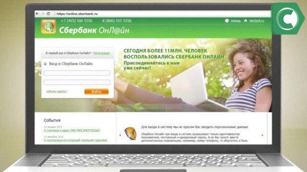 Личный кабинет в Сбербанк онлайн можно подключить самостоятельно