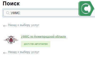 Используя поиск, найти УФМС