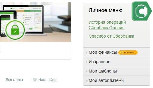 На главной странице Сбербанк Онлайн находим - Мои автоплатежи (справа)