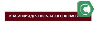 На сайте ФМС вашего региона находим похожую кнопку для получения реквизитов для оплаты госпошлины правильно