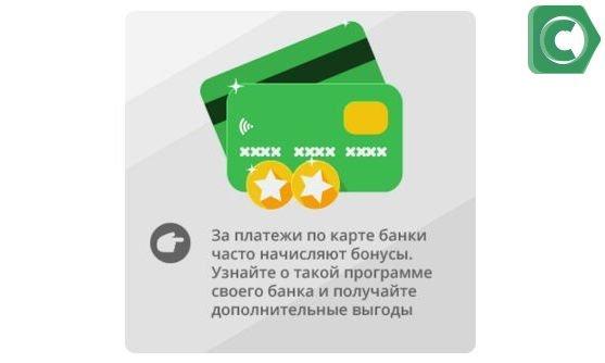 Один из вариантов получения бонусов по картам Сбербанка - это миль Аэрофлота
