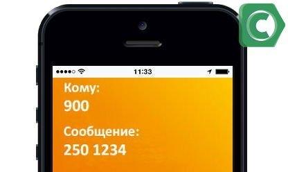 Оплата своего телефона с выбранной карточки Сбербанка