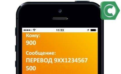 Перевод на карту по номеру телефона получателя