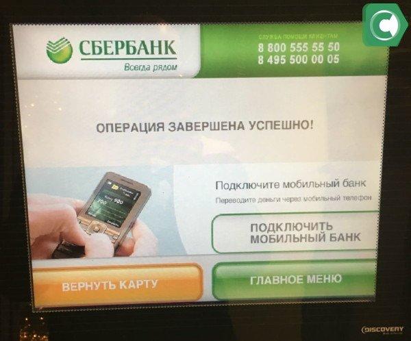 Подключаем Мобильный банк