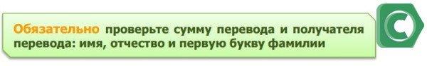 Предупреждение об ответственности за перевод