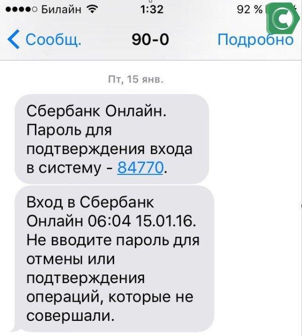 Пример СМС с одноразовым паролем при входе в Сбербанк Онлайн