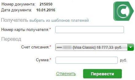 Реквизиты для перевода на карту Тинькофф с карты или счета Сбербанка