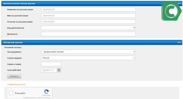 Рис. 6 - заполните регистрационную форму