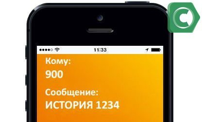 СМС команда ИСТОРИЯ (мини-выписка по карте Сбербанка)