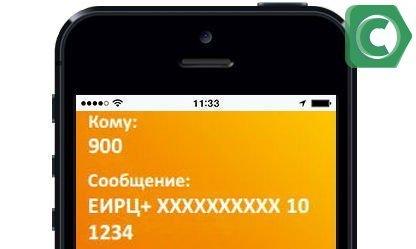 СМС команда для биллинговых платежей