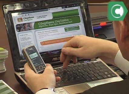 Сбербанк онлайн позволяет управлять счетами удаленно