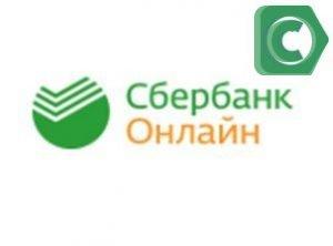 Система Сбербанк онлайн позволяет оплачивать покупки и услуги через интернет