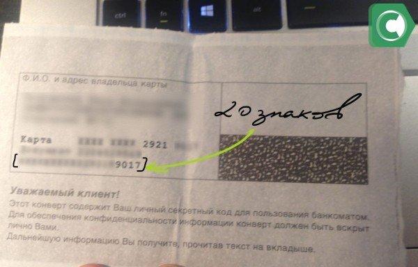 Счет вашей карты на конверте с пин-кодом, если вам его выдавали