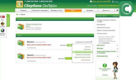 С помощью Сбербанк онлайн вы можете совершать различные операции не обращаясь в отделение банка