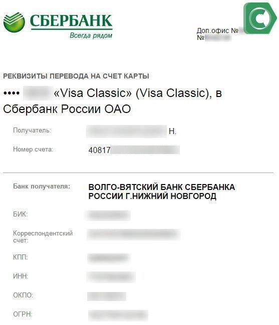 Так же можем получить Реквизиты для переводов на счет карты