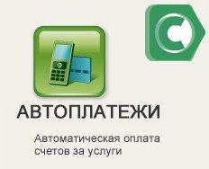 Отмена автоплатежа в Сбербанке онлайн