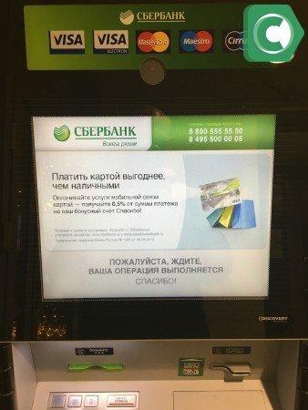 Введение данных в Банкомат