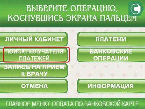 Шаг 3. Выберите пункт Выбор получателя платежей