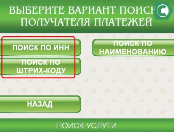 4. Выберите вариант поиска