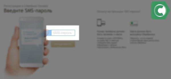 Шаг 4. Подтвердите операцию с помощью кода, который придет вам на мобильный телефон