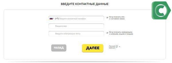 Шаг 4. Пройдите процедуру регистрации и нажмите Далее