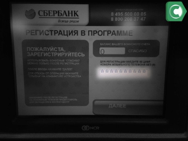 Шаг 5. Пройдите регистрацию - введите номер телефона