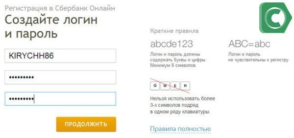 Ввести логин и пароль для регистрации