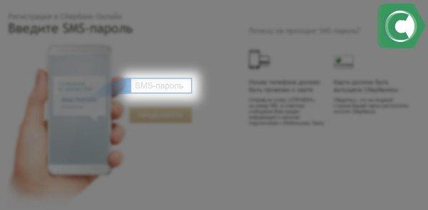 регистрация завершена после введения пароля и Продолжитье одноразовый пароль, нажмите Продолжить. На этом регистрация будет завершена