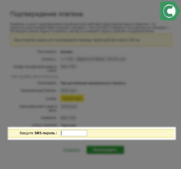 9. Введите пароль