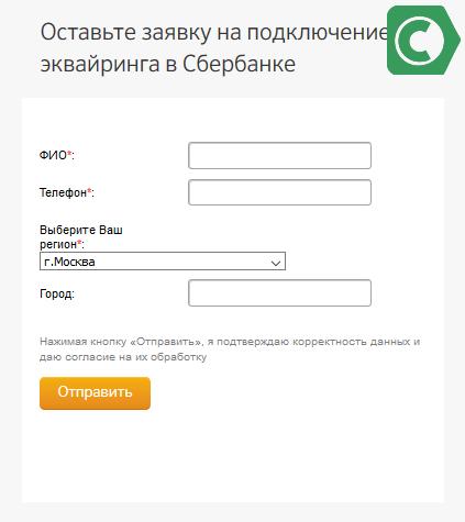 онлайн заявление на подключение эквайринга от сбербанка
