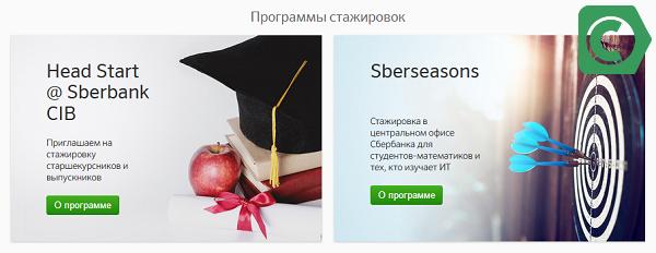 стажировка для учащихся