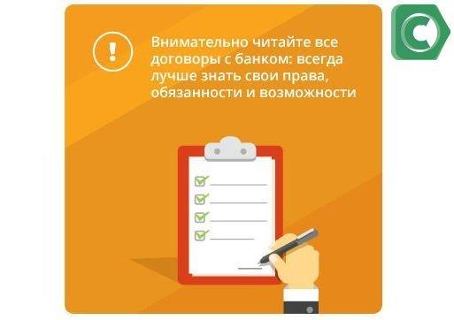 Важно для получения беспроцентного кредита - изучить договор с банком (графика с сайта finprosto.ru)