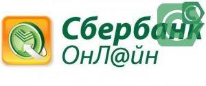 В Сбербанк онлайн платежи можно ощсуществлять не обращаясь в офис банка