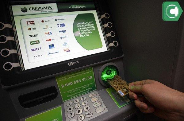 Отключение услуги возможно черз банкомат