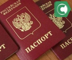 Как оплатить госпошлину за загранпаспорт через …