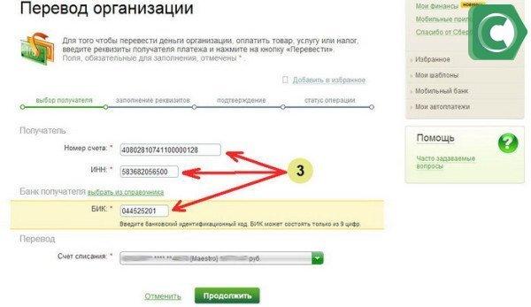 Для перевода нужно указать платежные данные