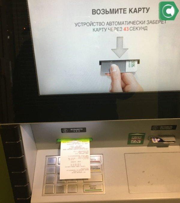 Если 3 раза введен ошибочный код, банкомат выдаст чек с сообщением об этом