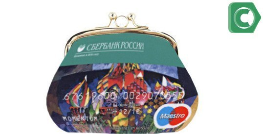 Карта Сбербанка Maestro Momentum выдается в течение пятнадцати минут в любом отделении банка