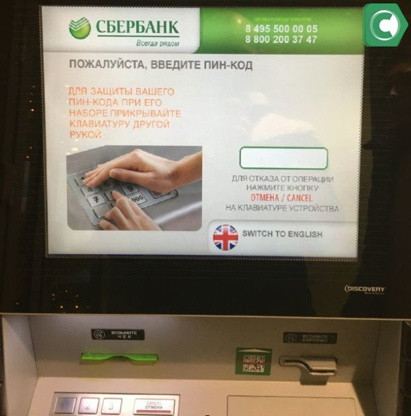 Карта блокируется при вводе 3-ех неверных ПИН-кодов, но не остается в банкомате