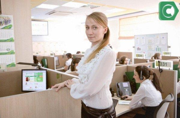 Колл-центр в Сбербанке работает в круглосуточном режиме