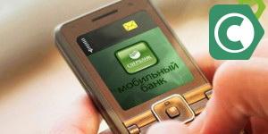 Как подключить мобильный банк Сбербанка через смс
