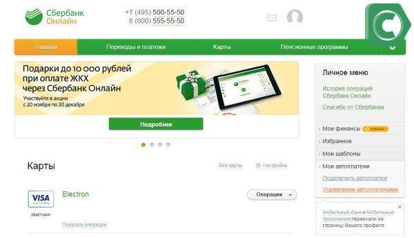 Отключить услугу можно через сервис Сбербанк онлайн, во вкладке управление автоплатежами