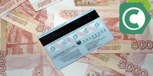 Кредиты Сбербанка держателям зарплатных карт