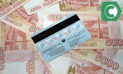 кредиты для зарпатников сбербанка