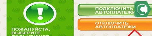 Подключение и отключение услуги Автоплатеж осуществляется через банкомат Сбербанка