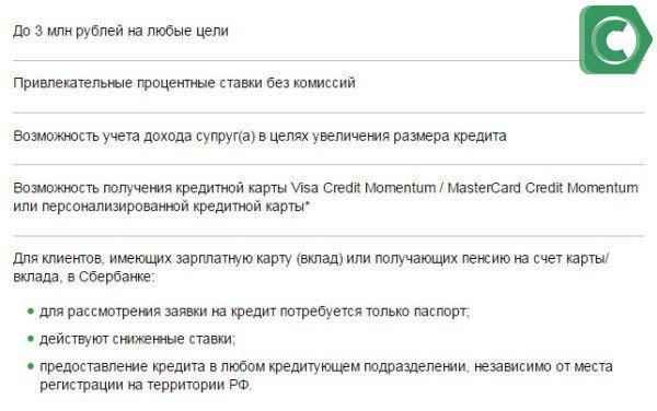 Преимущества кредита в Сбербанке