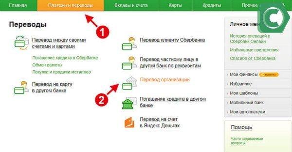 При оплате в Сбербанк онлайн статус плательщика определяется автоматически